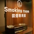 《喫煙専用室をご用意》専用の喫煙室がございますので、喫煙者のお客様も安心してお食事をお楽しみいただけます!会社仲間やご宴会など、どなた様ともご一緒にご利用ください。吸う人も吸わない人も、お気軽に【ありがたや】で個室宴会をお楽しみあれ♪