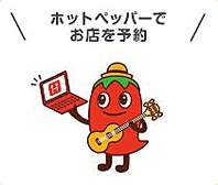 NET予約受付中!!