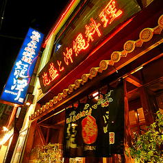 龍潭 国際通り店の雰囲気1