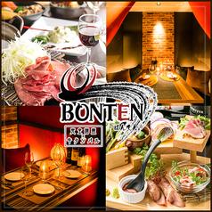 牛タンとワインのお店 BONTEN(ぼんてん) 渋谷店の写真