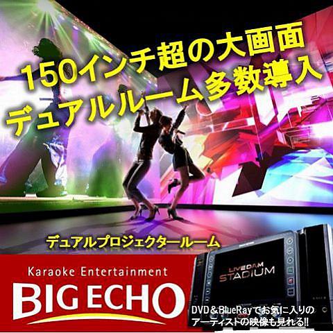 ビッグエコー BIG ECHO JR京橋駅前店