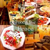 food&bar Peace ピース 熊本 熊本市(上通り・下通り・新市街)のグルメ