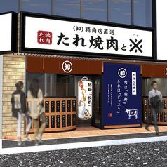 卸 精肉店直送 たれ焼肉と※ 大和西大寺店の雰囲気1