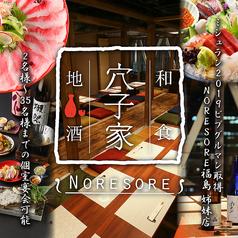 個室和食 日本酒 NORESORE なんば店