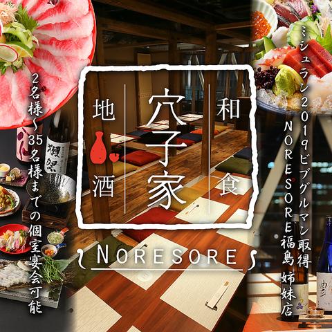 穴子がおいしい和食居酒屋。お造り、焼物、煮物等の穴子メニューと日本酒のペアリング