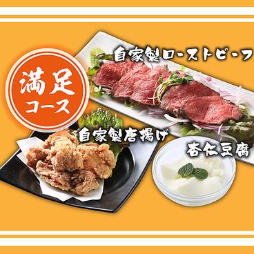 炭火焼肉牛の家のおすすめ料理1