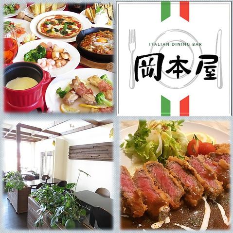 ITALIAN DINING BAR 岡本屋