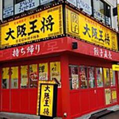 大阪王将 東高円寺店の写真