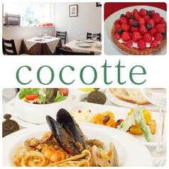 ココット cocotteの写真
