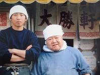 【大勝軒のつけ麺】の味を守り続けて10周年