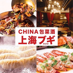 CHINA包菜酒 上海ブギの写真