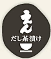 だし茶漬け えん 新宿小田急エース店