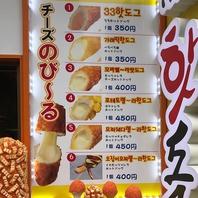 こだわりのチーズハットグが 6種類 350円~