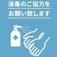 【消毒液設置】手指の消毒にご協力ください。