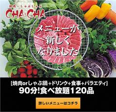 CHA-CHA 長岡店イメージ