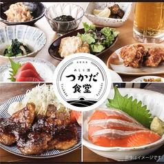 農家ごはん つかだ食堂 阪急32番街店のコース写真