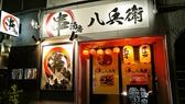 串酒房 八兵衛 島根のグルメ