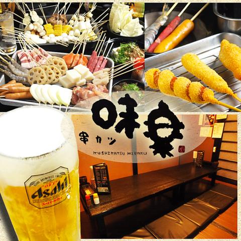 【個室有】宴会できます!☆職人が揚げる串カツはサクっとした衣で見た目◎味◎!