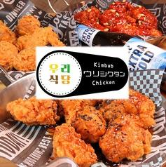 Kimbab&Chicken ウリシクタンの写真