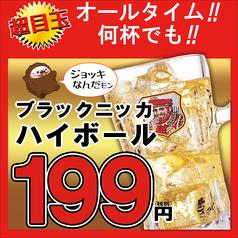 腹八分目 高円寺南口駅前店のおすすめドリンク1