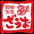 釣船茶屋 ざうお 新宿店のロゴ