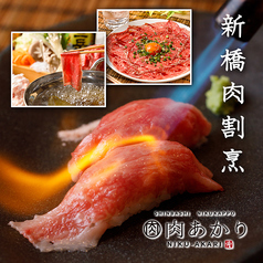 肉割烹 肉あかり 新橋駅前店の写真
