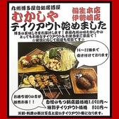 九州博多屋台処居酒屋 むかしや 桐生本店の詳細