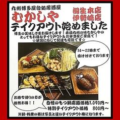 九州博多屋台処居酒屋 むかしや 桐生本店の写真