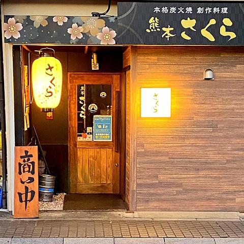 熊本さくら 本妙寺通り店