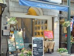 カフェ ザ プラントルーム Cafe The Plant Roomの写真