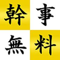 梅田・東通り・堂山での宴会は幹事様無料で・・・