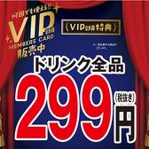 金の蔵 渋谷センター街店 東京のグルメ