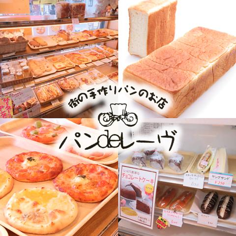 街の手作りパンのお店 パンdeレーヴ 泉大津