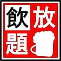 梅田・東通り・堂山3時間飲み放題付コース3000円~♪
