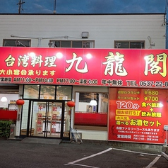 台湾料理 九龍閣 掛川店の雰囲気1