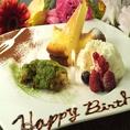 突然のお祝いもOK!デザート盛合せ1500円☆