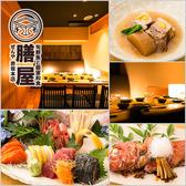 旬鮮魚と個室和食 膳屋 赤坂本店の写真