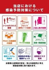 ビッグエコー BIG ECHO 神田神保町すずらん通り店の写真