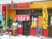 中華料理 香林の雰囲気3