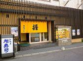 おたる旭寿司 本店 小樽のグルメ