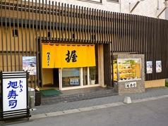 おたる旭寿司 本店の写真