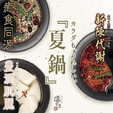 しゃぶしゃぶ温野菜では旬のお野菜、厳選したお肉、多彩なだしをご用意しております