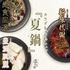 温野菜 北千住店の写真