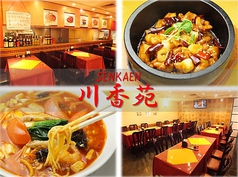 四川料理 川香苑の写真