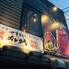 さすらいのカンテキ 逗子駅前酒場のロゴ