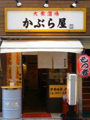かぶら屋 静岡紺屋町店の写真