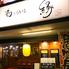 炙り酒場 縁 yukari 西浅草・田原町店のロゴ