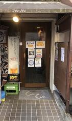 アジアン居酒屋 じゅじゅの写真