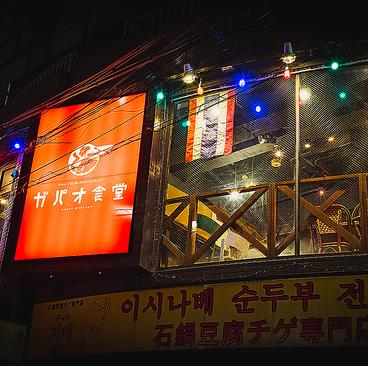 タイ料理 恵比寿 ガパオ食堂の雰囲気1