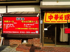 中華料理 龍の写真